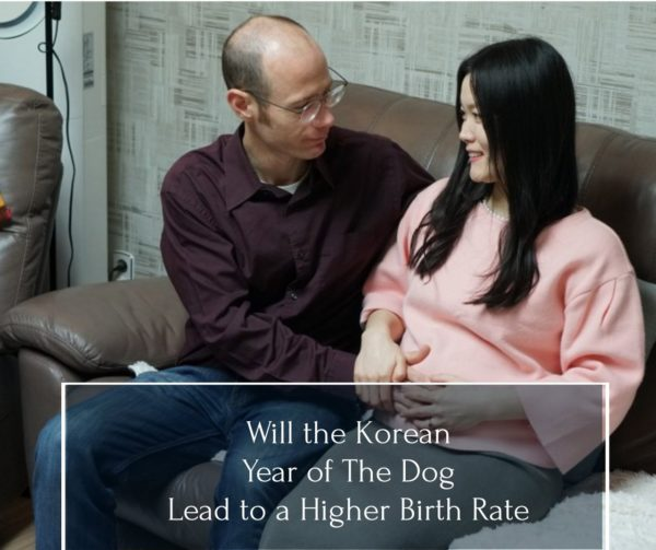 Will the Korean Year Of The Dog Lead To Higher Birth Rate?